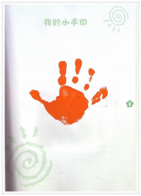 第一本幼儿园成长档案