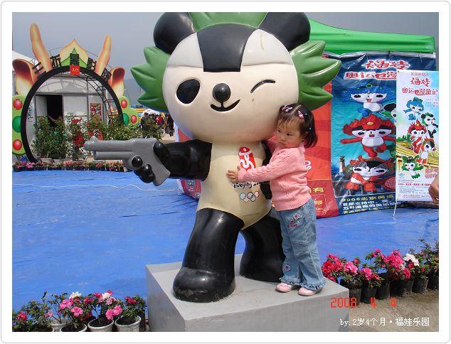 诗诗 龙泉/之一:龙泉-福娃乐园+东山国际新城儿童乐园。