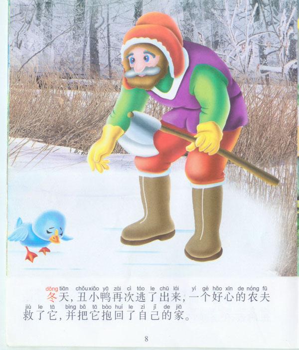 故事改编<font color=red>小鸭子找</font>妈妈 - 苹果园