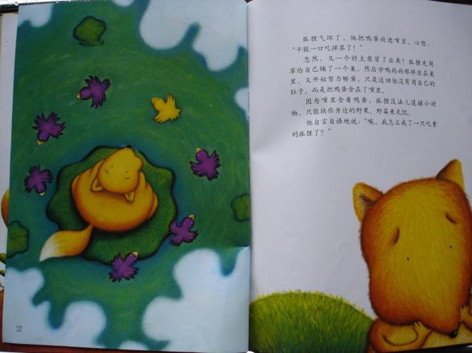 爱护小动物的绘本故事