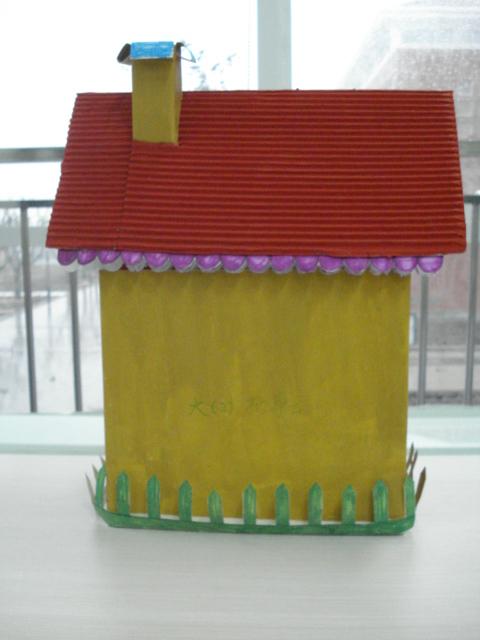 幼儿园作业——制作小房子