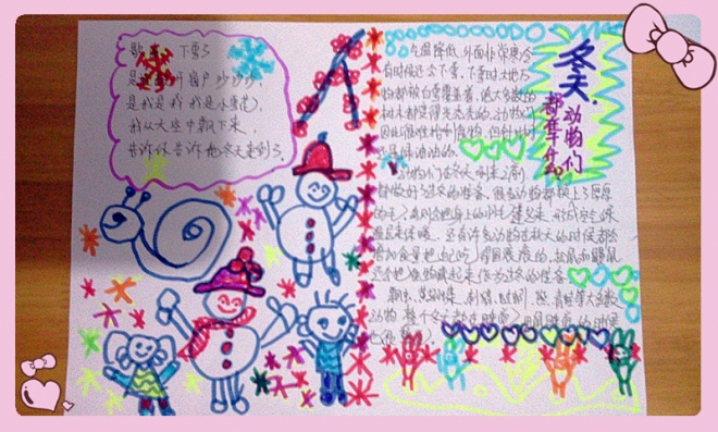 幼儿园的第一张手抄报 早教幼教 广州育儿网