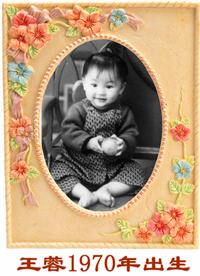 王蓉小时候照片链接大图