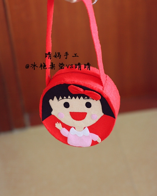【晴妈手工】+不织布樱桃小丸子包包