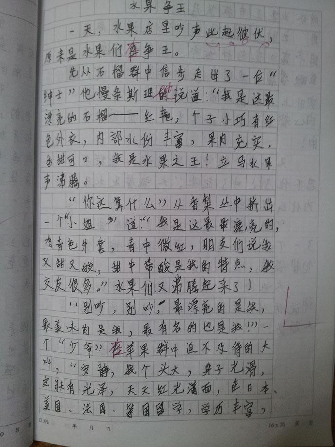 《水果争王》小谭四年级上作文 小谭妈妈的博