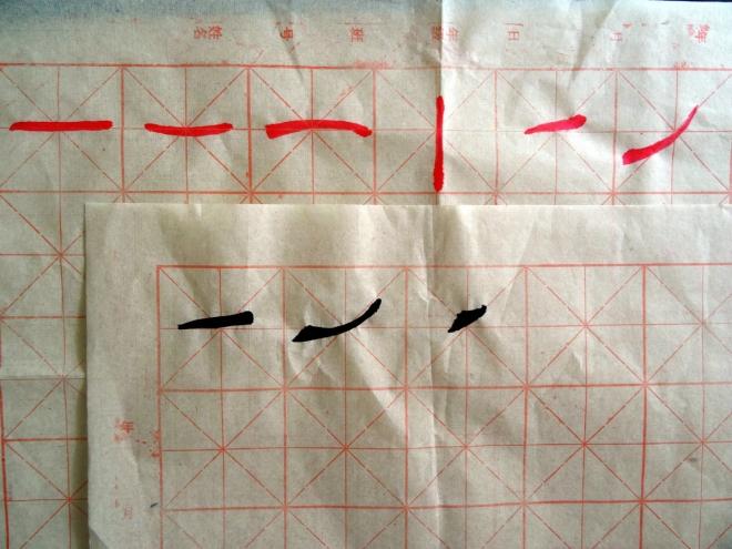 按照老师的笔划,认真练习.-书法班第二课 学习笔画 竖 平撇 长撇