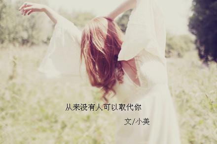 『雨滴雨泣』——从来没有人可以取代你。