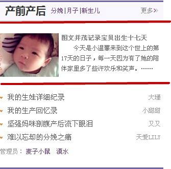 记录宝贝出生17天。