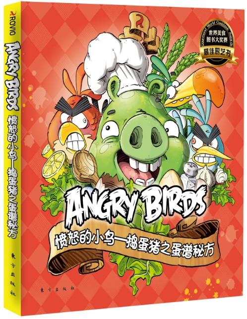 把苦菜花的谱子找一下-的快乐带回家 寻找冰雪大世界中 愤怒的小鸟 的蛋谱,把美味带回家