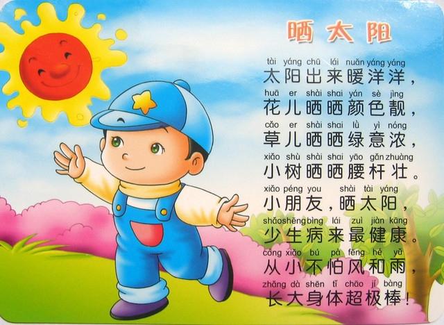 五、卫生:平时宝宝吃的东西一定要清洗干净。衣服、被子、枕头也要经常清洗并且在太阳下晒晒,这样可以起到杀菌作用。从外面回家、饭前便后一定要为宝宝洗手,防止病从口入。宝宝的玩具也要定期清洗、晾晒,这样宝宝的玩的安心。 最后一点就是定期带宝宝检查身体,定期打防疫针,这样也是让宝宝身体健康的保证,宝宝有病后要及时就医,不要随意使用抗生素药物,为了宝宝的健康,家长一定要用心呵护,这样宝宝才能更加聪明可爱。 专家提示:维生素A和D是人体生长发育的必需物质,尤其对胎儿、婴幼儿的发育,上皮组织的完整性、视力、生殖器官、